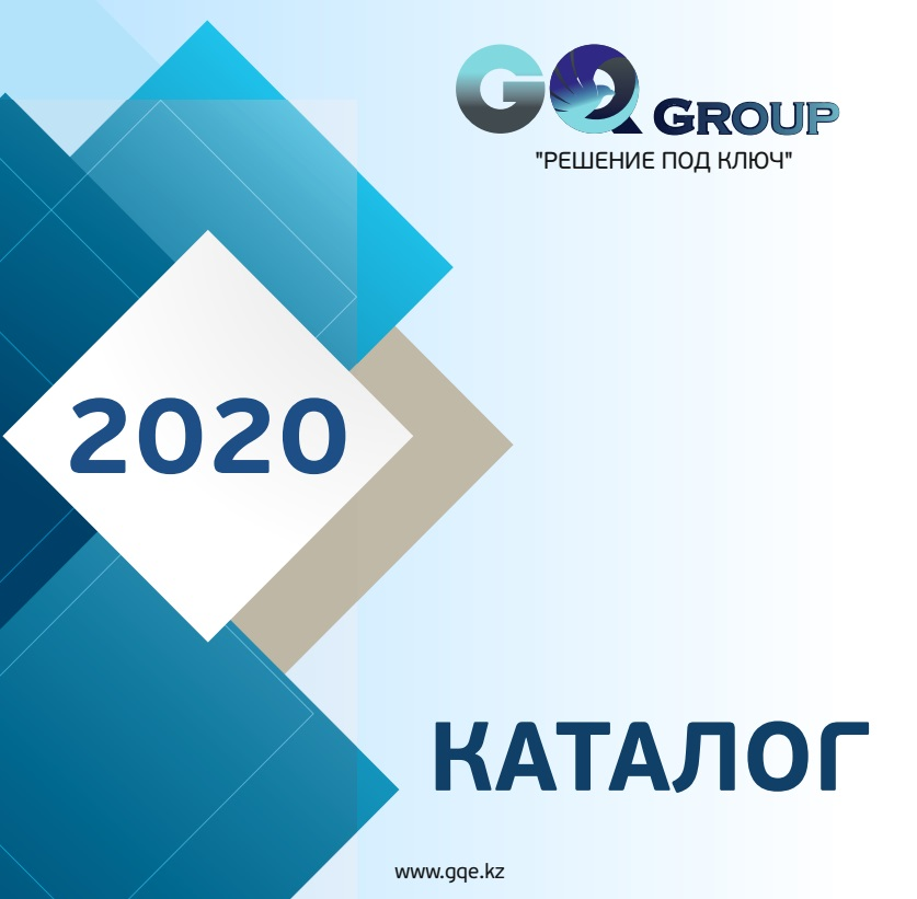 Каталог GQ Group 2020